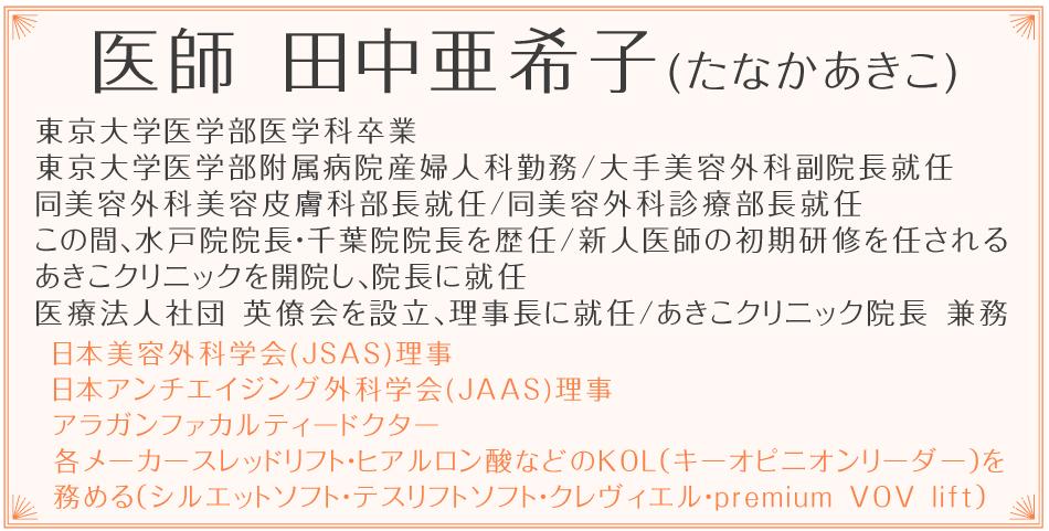 田中亜希子先生プロフィール